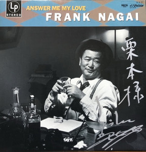 FRANK NAGAI - ANSWER ME MY LOVE (가사지)