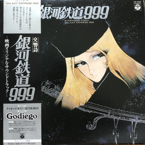 은하철도 999 / SYMPHONIC POEM GALAXY EXPRESS 999 (OBI'/해설지)