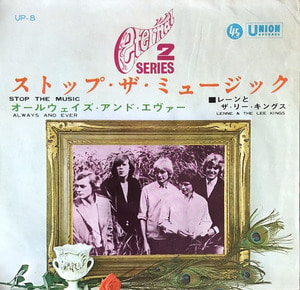 LENNE & THE LEE KINGS - Stop The Music (7인지 싱글/45 RPM)