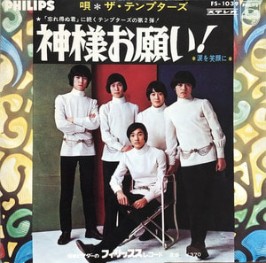 "THE TEMPTERS - ""Japan Psych Garage Fuzz"" (7인지 싱글/45 RPM)"