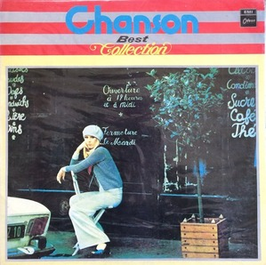 CHANSON BEST COLLECTION (미개봉)